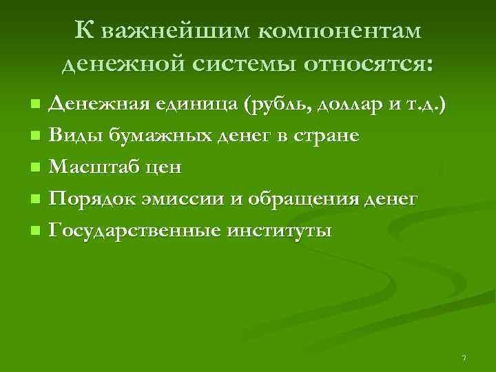 К важнейшим компонентам денежной системы относятся: n Денежная единица (рубль, доллар и т.