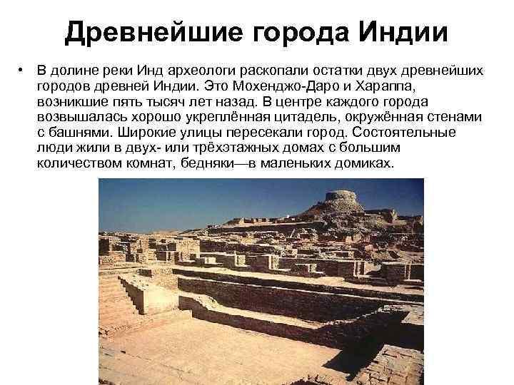 Древнейшие города Индии • В долине реки Инд археологи раскопали остатки двух древнейших