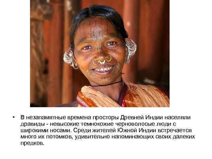• В незапамятные времена просторы Древней Индии населяли  дравиды - невысокие темнокожие