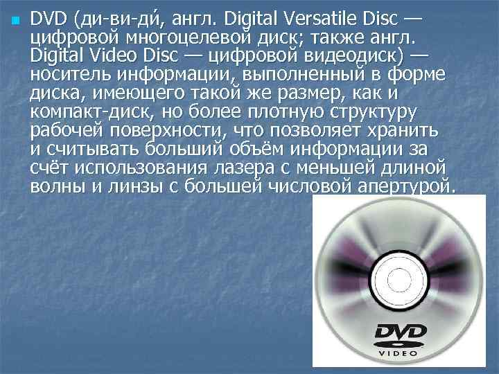 an analysis of the topic of a digital versatile disc technology Presentation on theme: us digital versatile disc (dvd) and trends drivers, restraints, challenges, and strategic recommendations analyst insights into 'hot topics' and strategies that cover business and technology issues credible data and analyses that highlight industry dynamics winning.