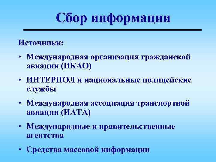 Сбор информации Источники:  • Международная организация гражданской  авиации (ИКАО) •