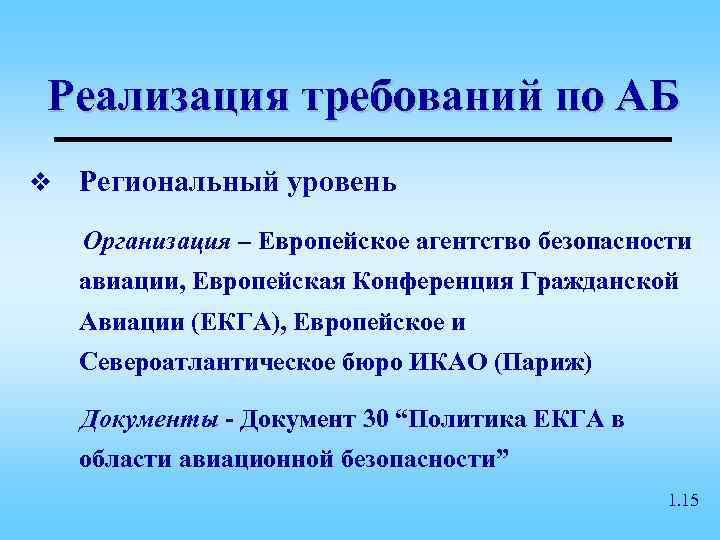 Реализация требований по АБ v  Региональный уровень Организация – Европейское агентство безопасности авиации,
