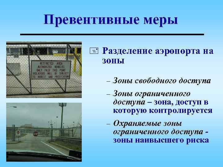 Превентивные меры  + Разделение аэропорта на  зоны   – Зоны свободного