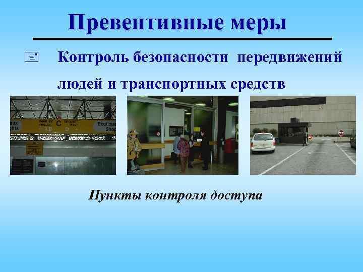 Превентивные меры +  Контроль безопасности передвижений людей и транспортных средств  •