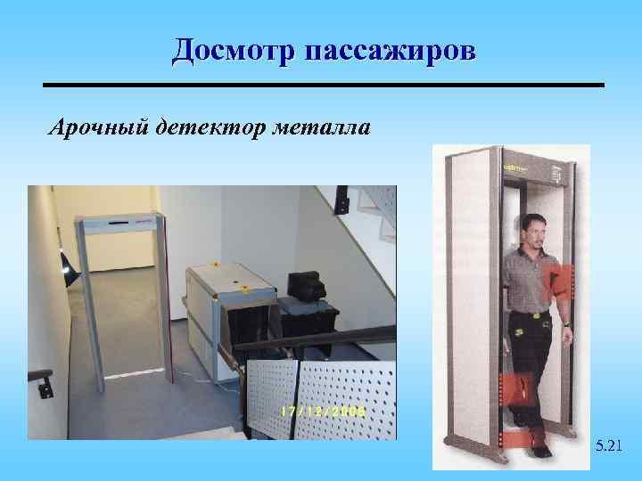 Досмотр пассажиров Арочный детектор металла      5.