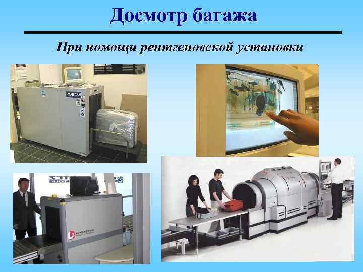 Досмотр багажа При помощи рентгеновской установки