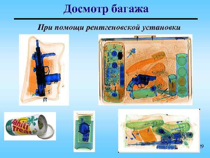 Досмотр багажа При помощи рентгеновской установки       4.