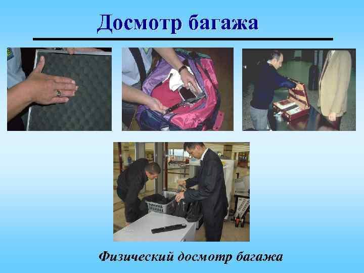 Досмотр багажа Физический досмотр багажа