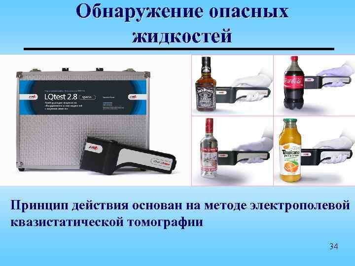 Обнаружение опасных    жидкостей Принцип действия основан на методе
