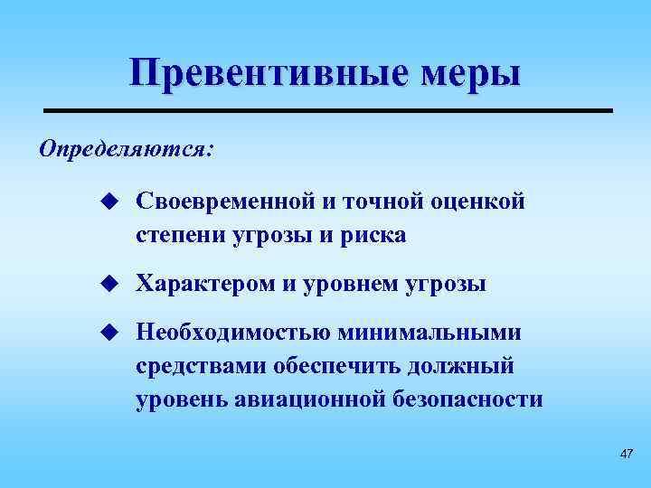 Превентивные меры Определяются:  u Своевременной и точной оценкой  степени угрозы и