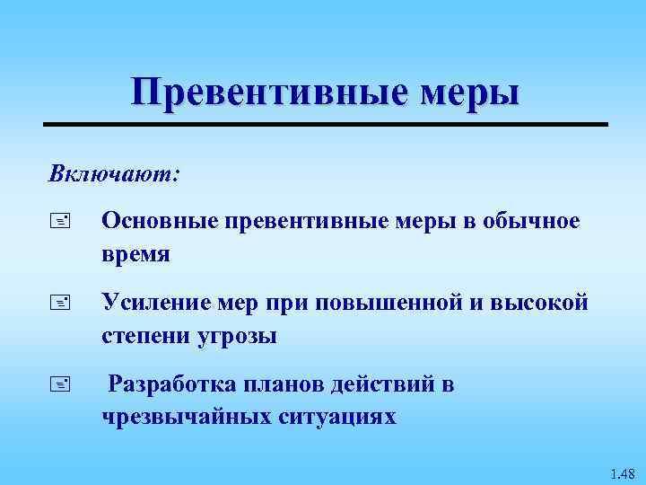 Превентивные меры Включают: +  Основные превентивные меры в обычное время +