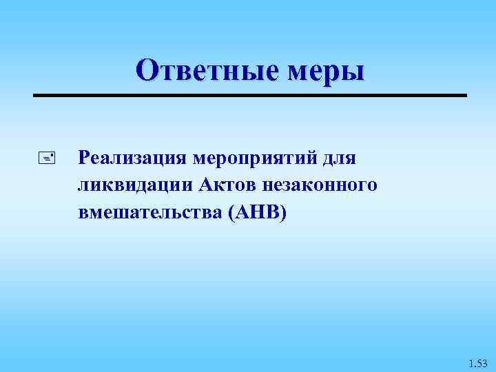Ответные меры +  Реализация мероприятий для ликвидации Актов незаконного вмешательства