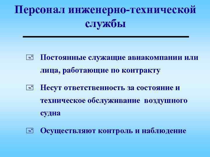 Персонал инженерно-технической  службы  + Постоянные служащие авиакомпании или лица, работающие по контракту