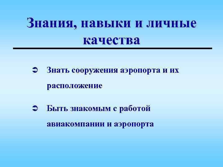 Знания, навыки и личные   качества Ü  Знать сооружения аэропорта и их