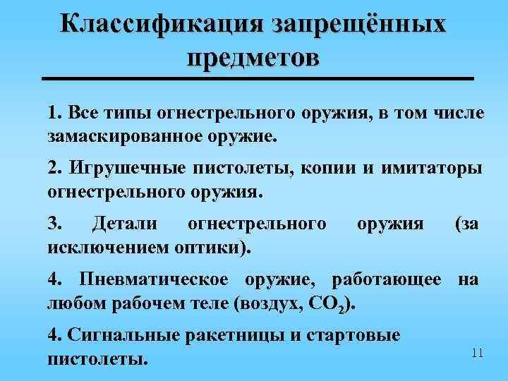 Классификация запрещённых   предметов 1. Все типы огнестрельного оружия, в том числе