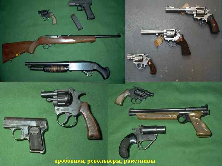 дробовики, револьверы, ракетницы  13