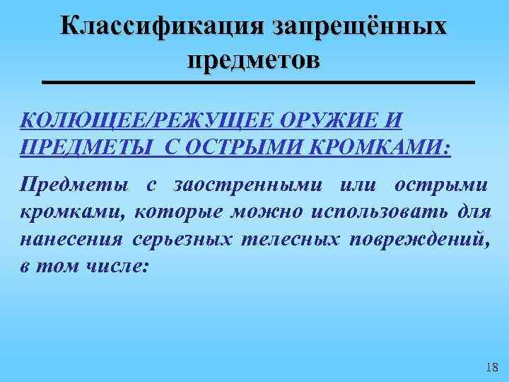 Классификация запрещённых  предметов КОЛЮЩЕЕ/РЕЖУЩЕЕ ОРУЖИЕ И ПРЕДМЕТЫ С ОСТРЫМИ КРОМКАМИ: Предметы