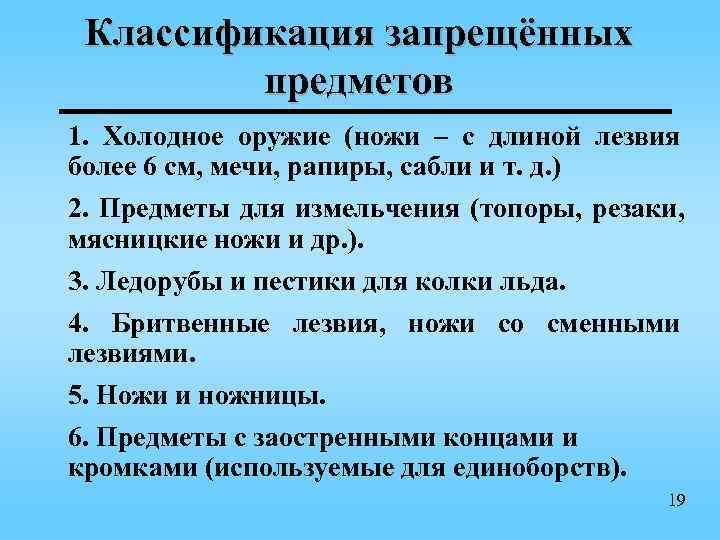 Классификация запрещённых   предметов 1. Холодное оружие (ножи – с длиной лезвия