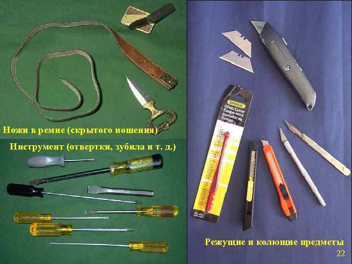 Ножи в ремне (скрытого ношения) Инструмент (отвертки, зубила и т. д. )
