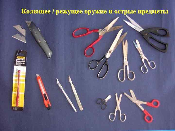 Колющее / режущее оружие и острые предметы     23