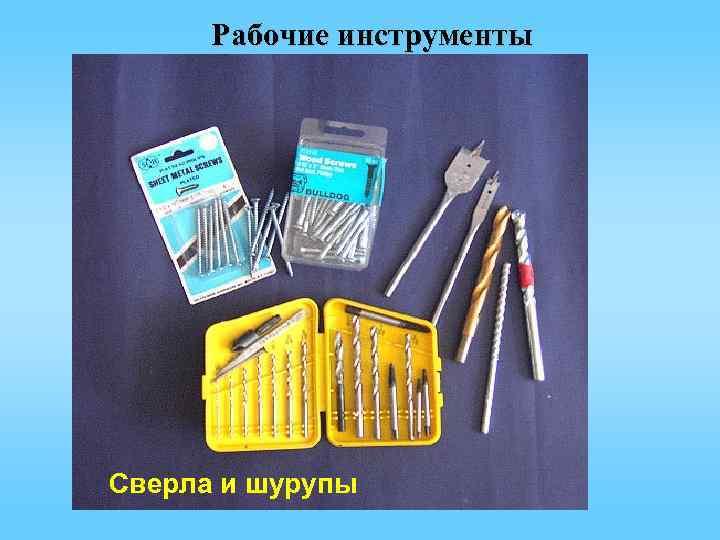 Рабочие инструменты Сверла и шурупы