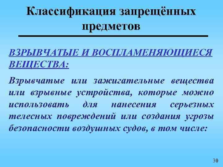 Классификация запрещённых  предметов ВЗРЫВЧАТЫЕ И ВОСПЛАМЕНЯЮЩИЕСЯ ВЕЩЕСТВА: Взрывчатые или зажигательные вещества