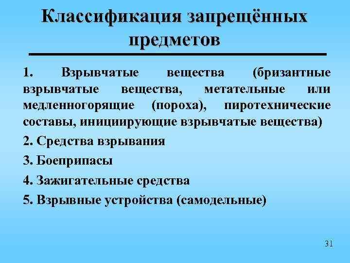 Классификация запрещённых  предметов 1. Взрывчатые вещества  (бризантные взрывчатые вещества,  метательные