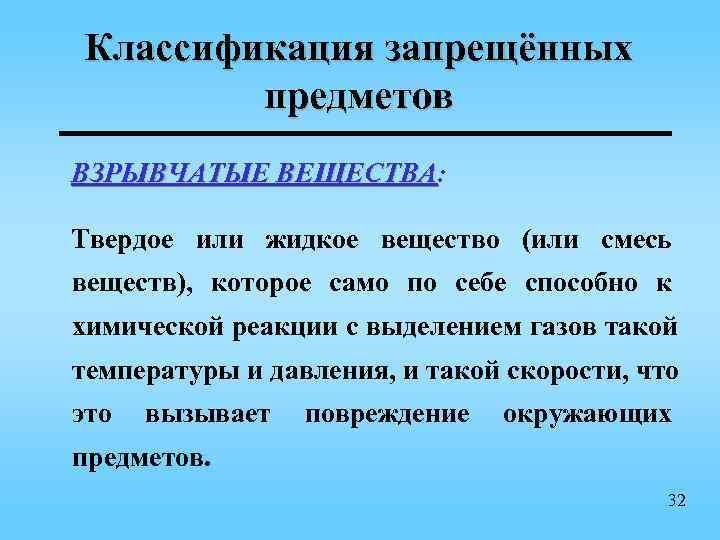 Классификация запрещённых   предметов ВЗРЫВЧАТЫЕ ВЕЩЕСТВА:   ВЕЩЕСТВА Твердое или жидкое вещество