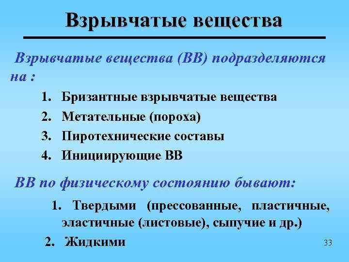 Взрывчатые вещества (ВВ) подразделяются на : 1.  Бризантные взрывчатые вещества
