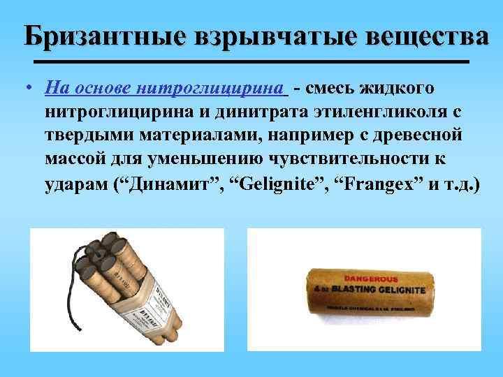 Бризантные взрывчатые вещества • На основе нитроглицирина - смесь жидкого  нитроглицирина и динитрата