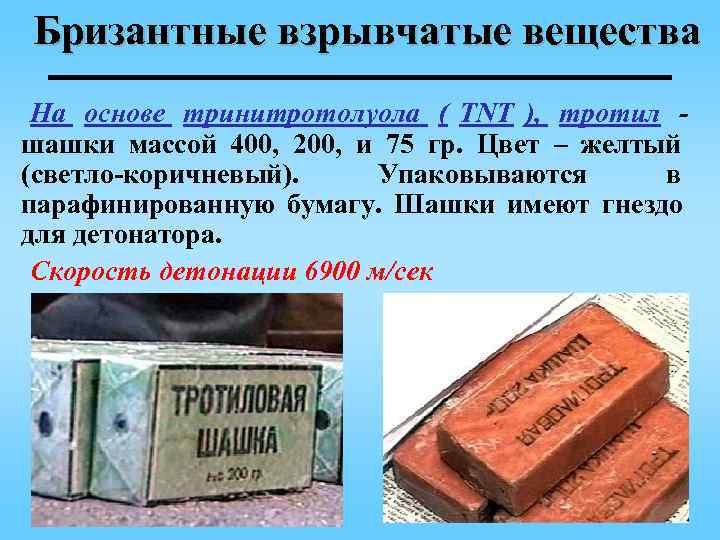 Бризантные взрывчатые вещества На основе тринитротолуола ( TNT ), тротил - шашки массой 400,