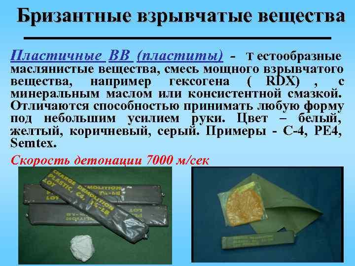 Бризантные взрывчатые вещества Пластичные ВВ (пластиты) - т естообразные маслянистые вещества, смесь мощного взрывчатого