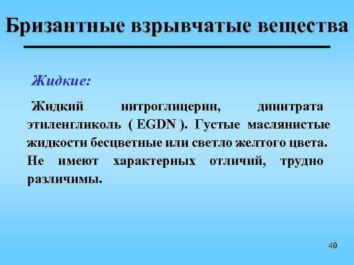 Бризантные взрывчатые вещества  Жидкие:  Жидкий нитроглицерин,  динитрата этиленгликоль ( EGDN ).