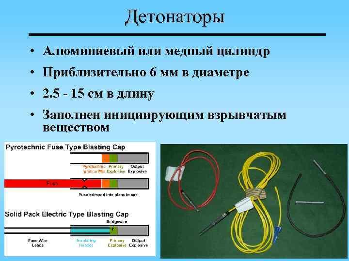 Детонаторы • Алюминиевый или медный цилиндр • Приблизительно 6 мм