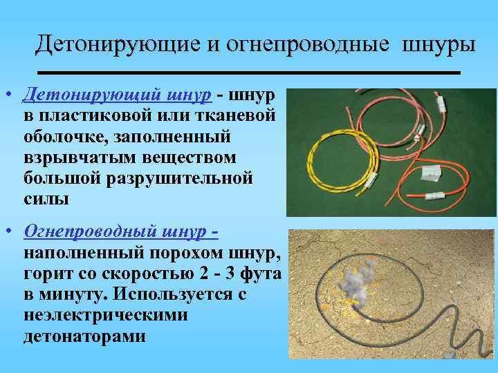 Детонирующие и огнепроводные шнуры • Детонирующий шнур - шнур  в пластиковой
