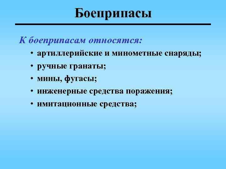 Боеприпасы К боеприпасам относятся: •  артиллерийские и минометные снаряды; •