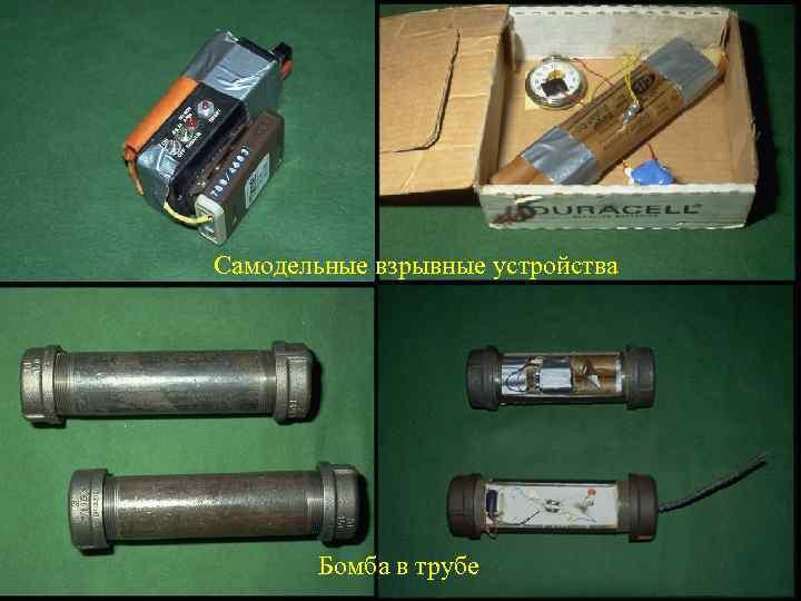 Самодельные взрывные устройства   Бомба в трубе