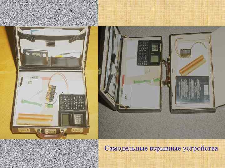 Самодельные взрывные устройства      53