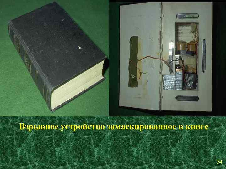 Взрывное устройство замаскированное в книге     54