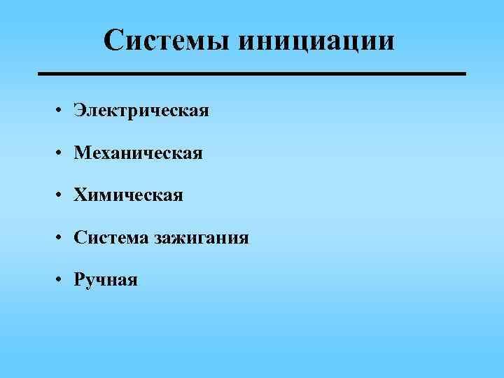Системы инициации  • Электрическая  • Механическая  • Химическая