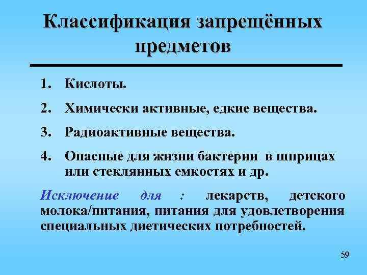 Классификация запрещённых   предметов 1. Кислоты. 2. Химически активные, едкие вещества. 3. Радиоактивные