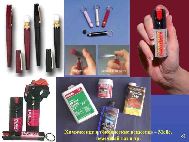 Химические и токсические вещества – Мейс,   перечный газ и др.