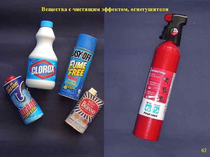 Вещества с чистящим эффектом, огнетушители     62