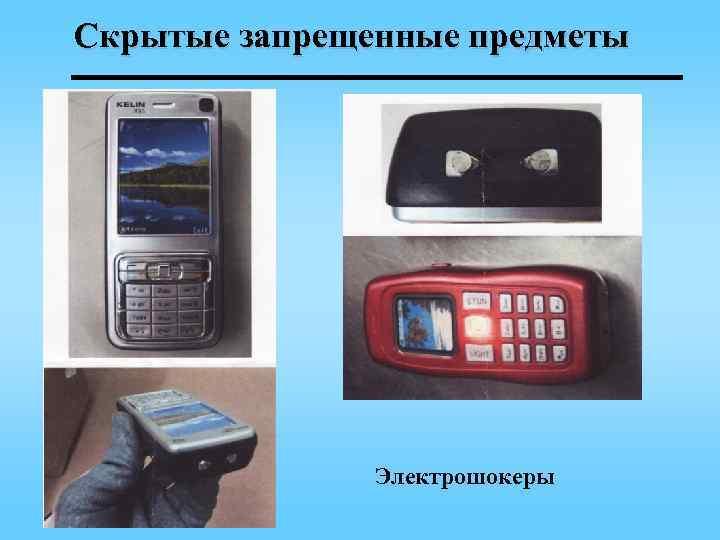 Скрытые запрещенные предметы    Электрошокеры