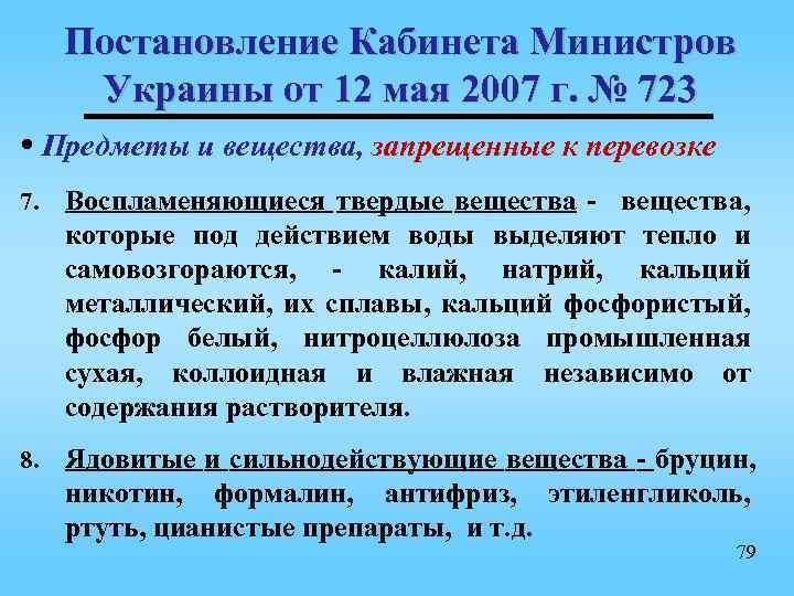 Постановление Кабинета Министров  Украины от 12 мая 2007 г. № 723 •