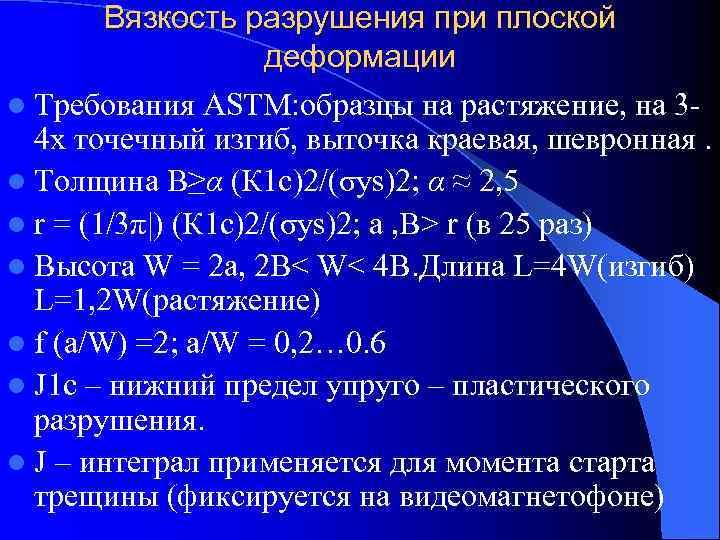 Вязкость разрушения при плоской     деформации l Требования ASTM: