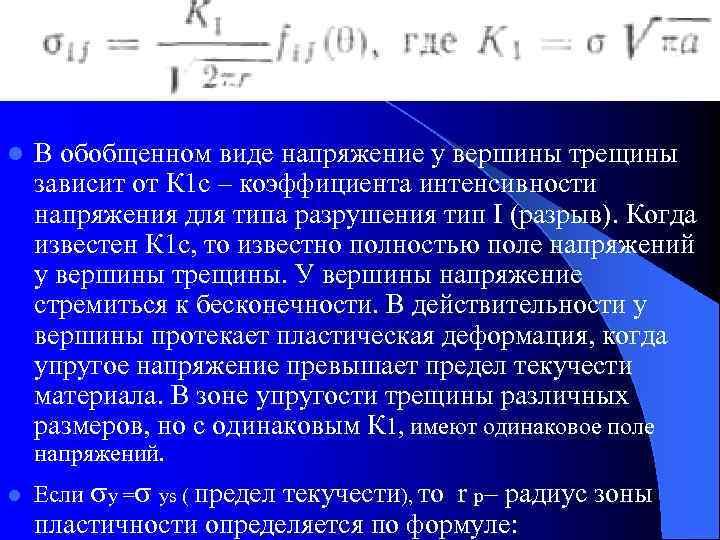 l  В обобщенном виде напряжение у вершины трещины зависит от К 1 с