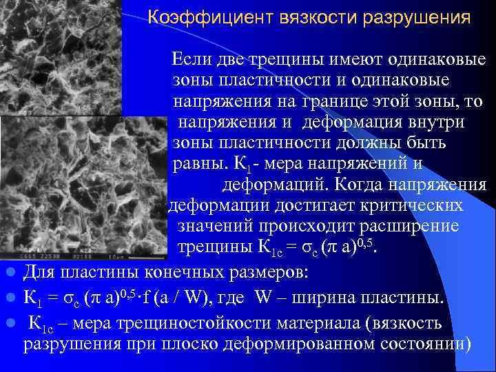 Коэффициент вязкости разрушения    •  Если две трещины