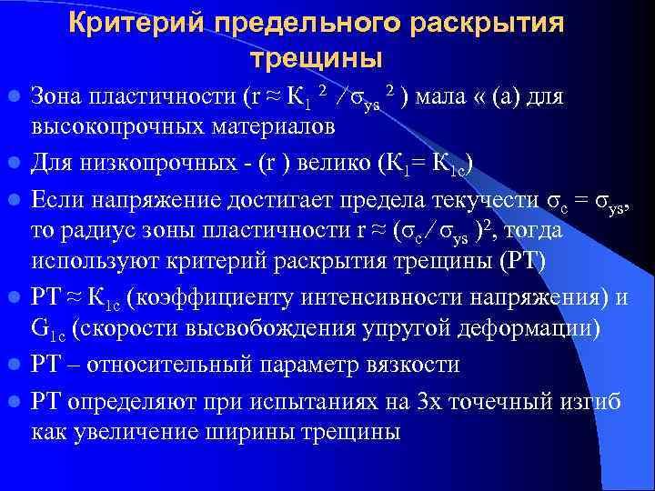 Критерий предельного раскрытия    трещины l  Зона пластичности (r