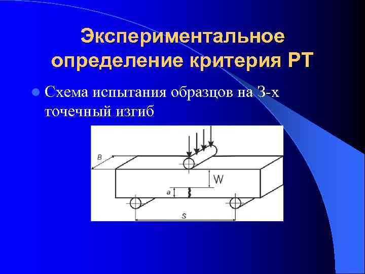 Экспериментальное  определение критерия РТ l Схемаиспытания образцов на З-х точечный изгиб